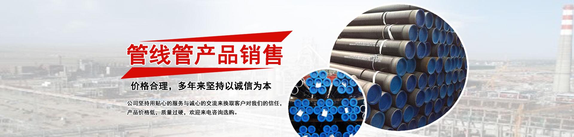 L360管线管厂